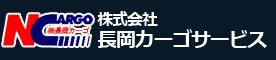 株式会社長岡カーゴサービス